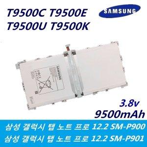 Samsung Galaxy Tab Note Pro 12.2  SM-P905 배터리