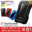 (MS) ADATA 외장하드 HD330 2TB 블랙 안심데이터복구