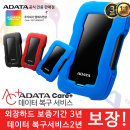 (MS) ADATA 외장하드 HD330 2TB 블루 안심데이터복구