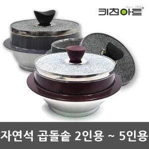 키친아트 IH 인덕션 돌솥 3인용 돌냄비 곰솥 2인~6인