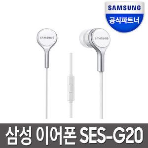 삼성 프리미엄 이어폰/이어셋/화이트실버/SES-G20WHSV