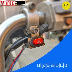91 오토바이 3핀 비상등스위치 방수 6mm 레버다이