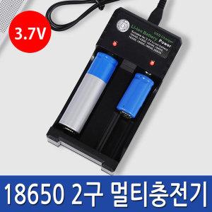 18650충전기 리튬이온 배터리 충전기 2구 멀티충전기