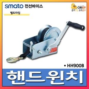 스마토 핸드 윈치 밸트 타입 HH900B 장력1T 2기어