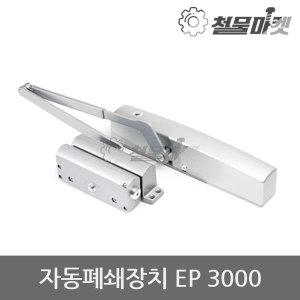 삼화정밀 자동폐쇄장치 EP3000 도어클로저 도어체크킹