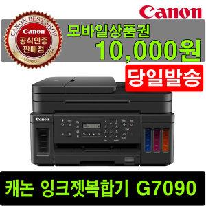 무한잉크젯복합기 G7090 상품권2만원증정 정품 복합기