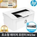 HP 흑백 레이저프린터 M15w 토너포함/해피머니2만원 D