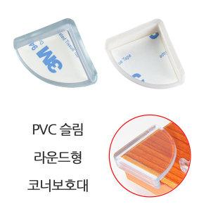 PVC 슬림 라운드형 코너 모서리보호대 안전가드 1P