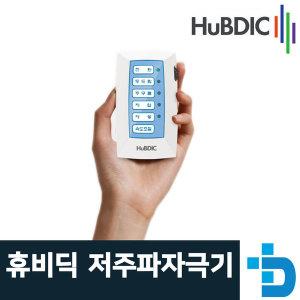 휴비딕 저주파 마사지기(자극기/개인용) HMB-110
