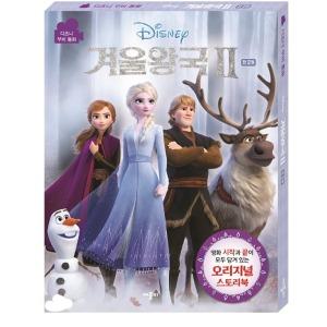 (애플비) 디즈니 겨울왕국 2 무비동화 박스세트 (전2권 양장)