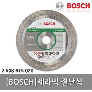 BOSCH 세라믹절단석/3인치/76mm/10mm/GWS10.8-76V-EC