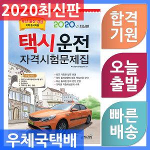 책과상상 택시운전 자격시험문제집 : 부산.울산.경남 지역 응시자용 (8절) 2020