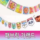 가랜드 diy 꾸미기 패브릭 가렌드 파티 소품 만국기