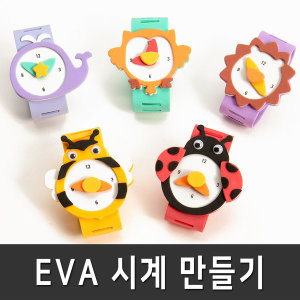 EVA 시계 만들기 캐릭터 스티커 아동 유아 미술 놀이
