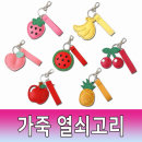 민화 가죽 과일 열쇠고리 만들기 키트 키링 공예 세트