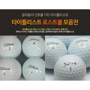 타이틀 2피스 화이트 A 급10개/ 로스트볼 골프공