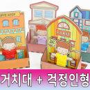걱정 인형 만들기 돈워리돌 나무 DIY 재료 우드 팬시