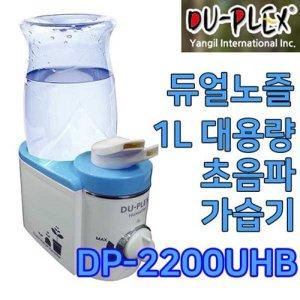 미니가습기 초음파가습기 분무량조절 DP-2200UH