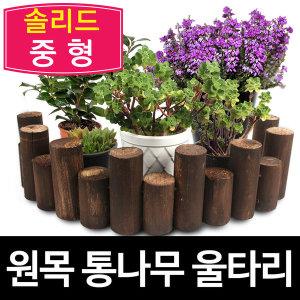 원목 통나무울타리 중 화단 정원꾸미기 나무휀스 펜스