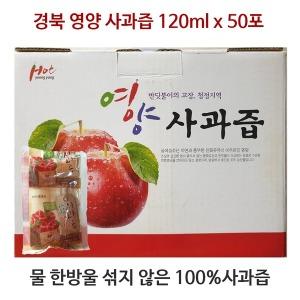 경북 영양 꿀부사 100% 사과즙 사과주스 120mlx50포