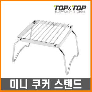 탑앤탑- 미니 쿠커 스탠드 /버너 받침대