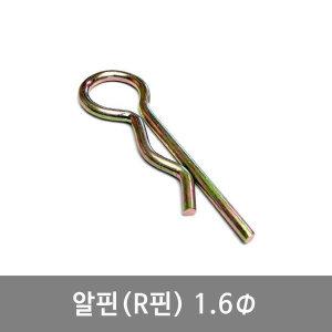 알핀 1.6 R핀 9-10 농기계핀 일자핀 트랙터핀 고정핀