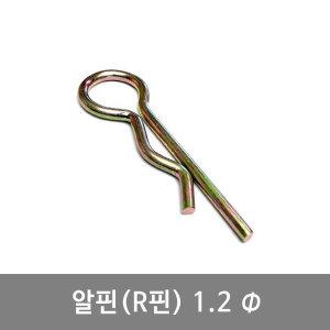 알핀 1.2 R핀 9-10 농기계핀 일자핀 트랙터핀 고정핀
