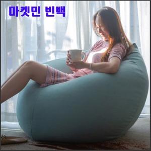 마켓민빈백 모음/빈벡/소파/빈백소파/1인소파