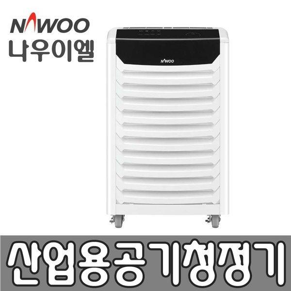 나우이엘 산업용공기청정기 NEAC-1500 업소용/HK