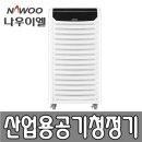 나우이엘 산업용공기청정기 NEAC-3000 업소용/HK