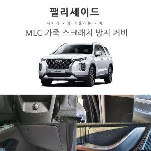 MLC 팰리세이드 전용 가죽스크래치방지 커버 모음