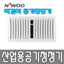 나우이엘 산업용공기청정기 NEAC-W3000 업소용/HK