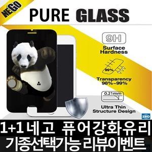 강화유리 갤럭시S10e 5G 플러스 노트10 9 S9 아이폰11