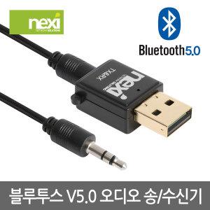 블루투스 V5.0 오디오 송 수신기 NX-BAD50 (NX890)
