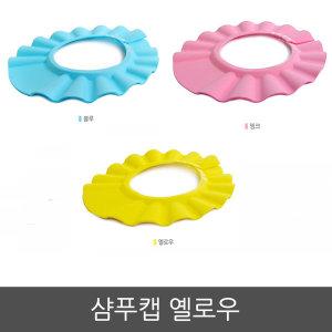 샴푸캡 옐로우 유아용 아이 신생아 아기 샤워캡 모자