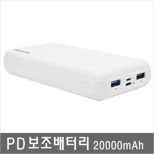 STPB-PD20000 핸드폰 노트북 듀얼동시충전 보조배터리