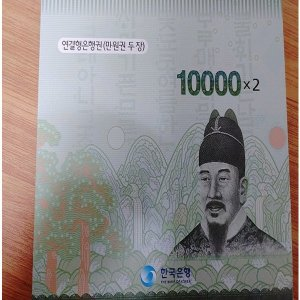 한국은행 현행 10000원 2매 연결권 미사용