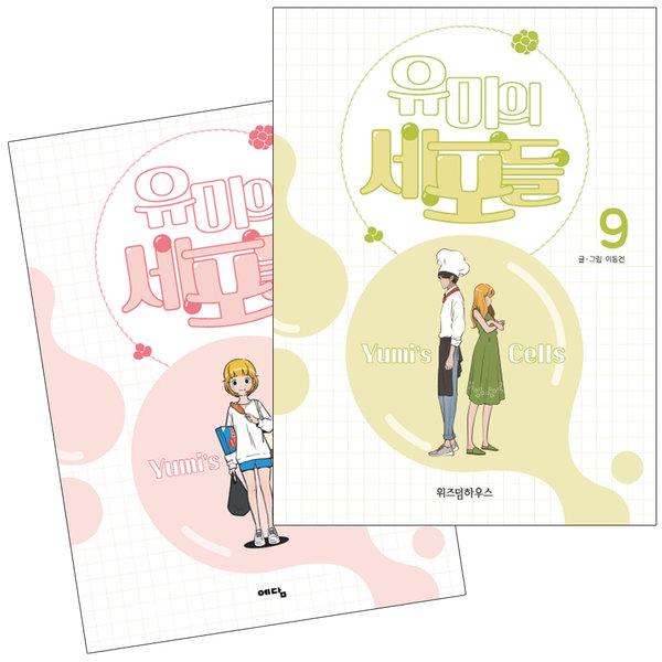 유미의 세포들 1 - 9권 세트 / 휴대폰거치대+볼펜+붙이는메모지 증정