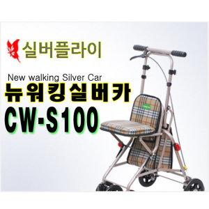 (에스이랜드) 케어맥스_ 실버플라이 뉴워킹 실버카 CW-S100