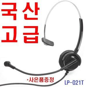LP-021TL헤드셋IP255GL/IP255FA/IP315/IP325/IL-500