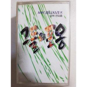 OST 그들의 포옹 (MBC 미니시리즈) 테이프