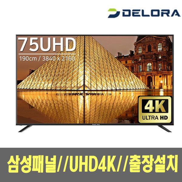 삼성패널 델로라D75PE UHD4K 75인치 벽걸이형 지방설치