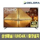 삼성패널 델로라D75PE UHD4K 75인치 스텐드형 지방설치