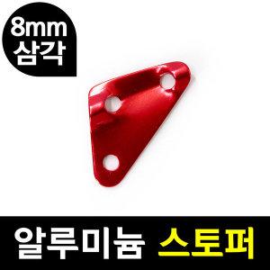 알루미늄 삼각스토퍼8mm 텐트 타프 로프고정 캠핑용품