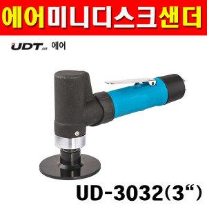 UDT 에어미니디스크샌더 오비탈 UD-3032 5923113 KSJ