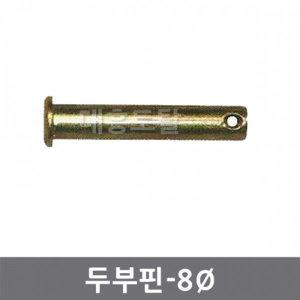 8mm 두부핀 일자핀 경운기핀 관리기핀 트랙터핀