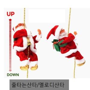 멜로디 줄타는산타/춤추는산타인형/산타인형/산타
