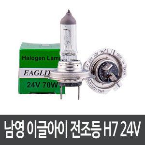메가트럭 전조등(하) 남영 이글아이 H7 24V
