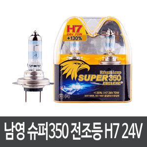 메가트럭 전조등(하) 남영 슈퍼350 +130 H7 24V
