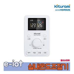 귀뚜라미 e iot NCTR-60WIFI 실내온도조절기 스마트폰